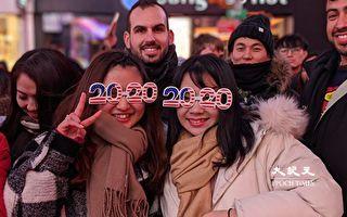 组图:时代广场跨年 华人:一辈子要来一次