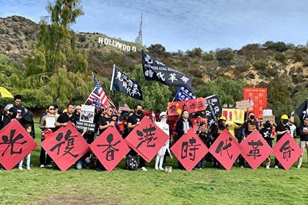 1月19 日,洛杉磯香港論壇(Hong Kong Forum, Los Angeles-Public)響應全球20多個城巿一同發起的「天下制裁大遊行」,於荷里活山標誌下合照。(Paul Ip提供)