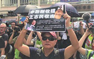 内幕:王志民为何被撤 港共系统面临清洗