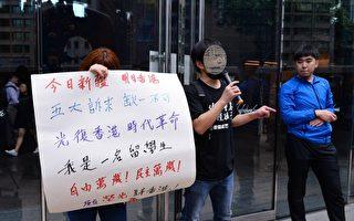 大陆留学生香港参加集会 公开声援港人抗争