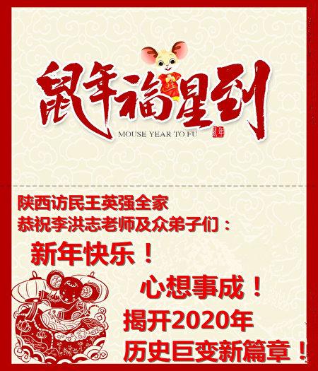 陝西省訪民王英強祝賀李洪志先生新年快樂。(王小琴提供)