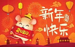 周末好去处(1月24日~26日)庆鼠年活动 冰上嘉年华 冬季节
