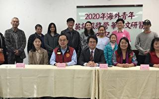 """旧金山湾区""""2020年海外青年英语服务营  华语文研习班""""报名开始了"""