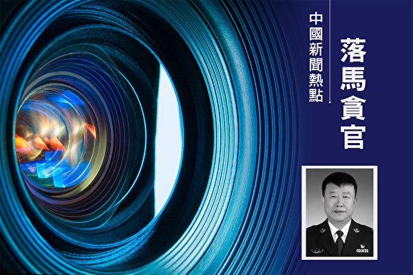遼寧公安廳刑事犯罪案件偵查局前局長姚偉被雙開。(大紀元合成)