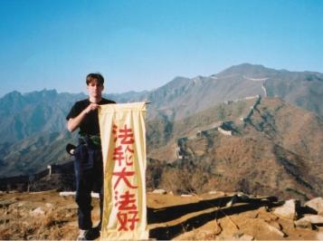 法輪功學員澤農·多爾奈基(Zenon Dolnyckyj),在2001年11月在北京長城上展開自製的「法輪大法好」的條幅。(Zenon Dolnyckyj提供)