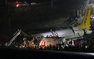【快讯】降落时滑出跑道 土耳其客机摔成三截