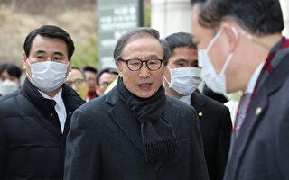 韩国前总统李明博贪污受贿 二审被判17年