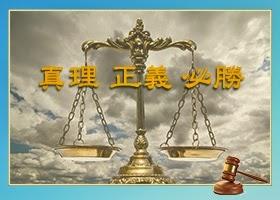誣判法輪功學員的檢察官法官 惡運纏身