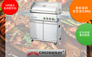 獲得專利的Crossray燒烤爐 廠家直銷限時優惠