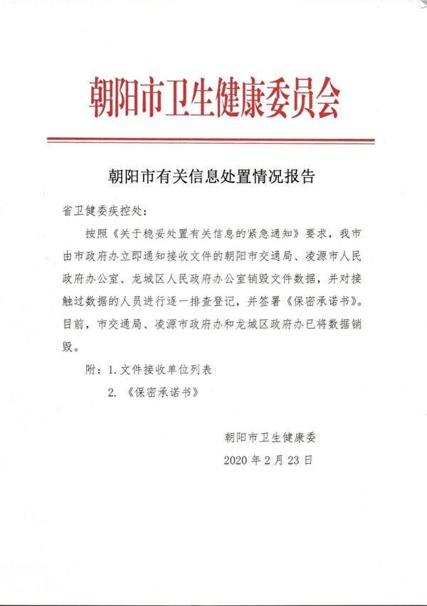 遼寧朝陽市衛健委按照省衛健委的要求,匯報銷毀中共肺炎內部材料的情況。(大紀元)