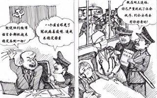雙元漫畫:中共掩蓋武漢中共肺炎疫情
