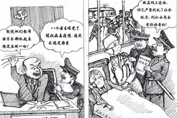 双元漫画:中共掩盖武汉中共肺炎疫情