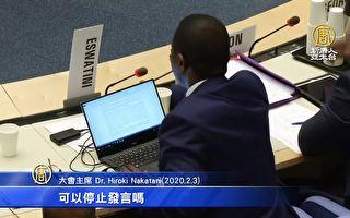 台友邦为台发声遭WHO大会主席打断: 可停止发言吗?