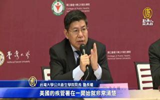 詹长权:WHO无法取得防疫主导权 台需跟美国走
