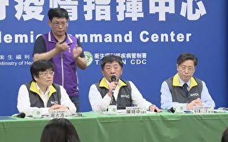 台湾单日增5名确诊武肺 护理师 清洁工染疫