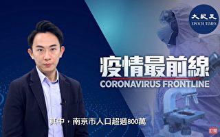 【疫情最前線】北京復興醫院爆發群體感染