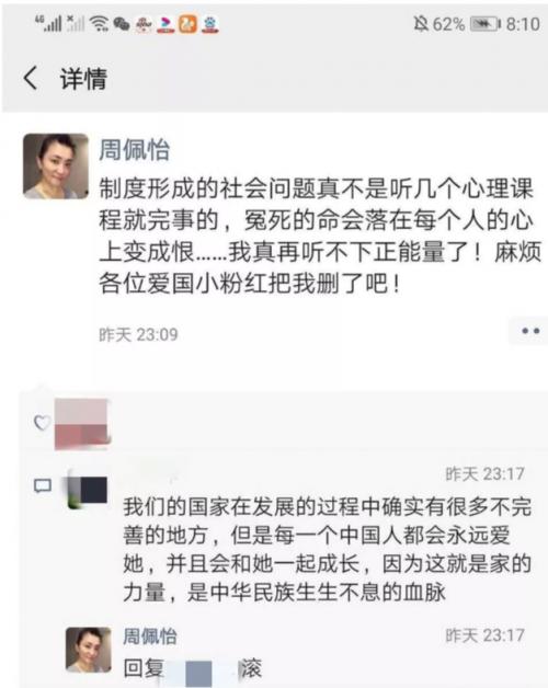 周佩儀因發表中國人冤死的相關言論,被開除。(網頁截圖)