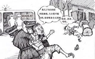 雙元漫畫:強制隔離下的悲劇
