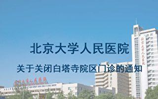 北京多家醫院爆發中共肺炎群聚感染