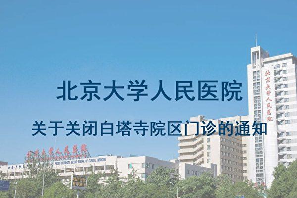 北京多家医院爆发中共肺炎群聚感染