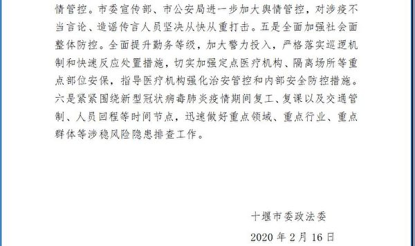 圖為2月16日湖北省十堰市政法委向省委政法委匯報社會面管控工作的文件截圖。(大紀元)