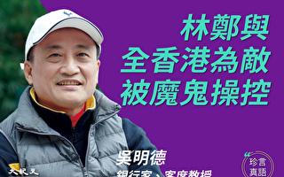 【珍言真語】吳明德:港府應提取儲備救急