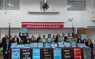 大紐約地區僑界支持臺灣參與WHO和WHA