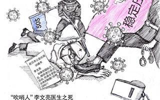 袁斌:中共剥夺李文亮的尊严后 又剥夺他妻子的尊严