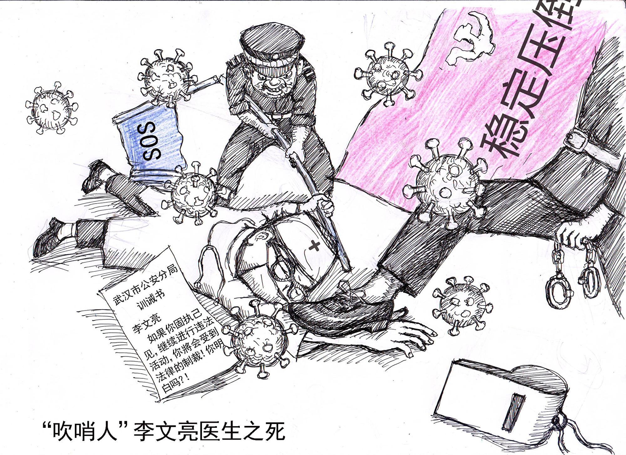 程曉容:李文亮調查報告捂了多大的蓋子?