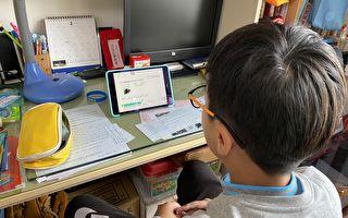 嘉義市府優質線上學習資源   讓停課不停學