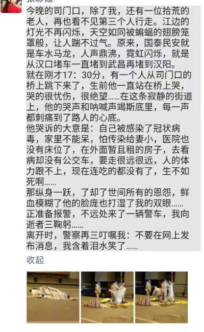 武漢肺炎感染者哭訴被逼跳橋自殺,(網絡截圖)