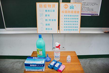校園防疫再升級-教室內備有防疫物資。