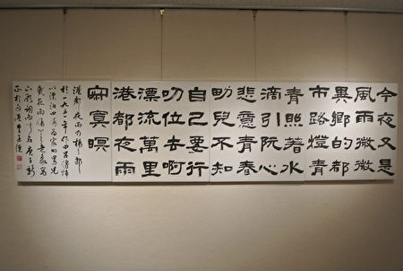 天臘書畫會會員李建德隸書四品─「港都夜雨」。