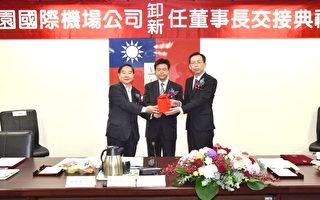 民航局長林國顯代理桃機董事長 推動第三航廈