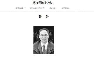 华中科大41岁教授病亡 半月内5位教授离世