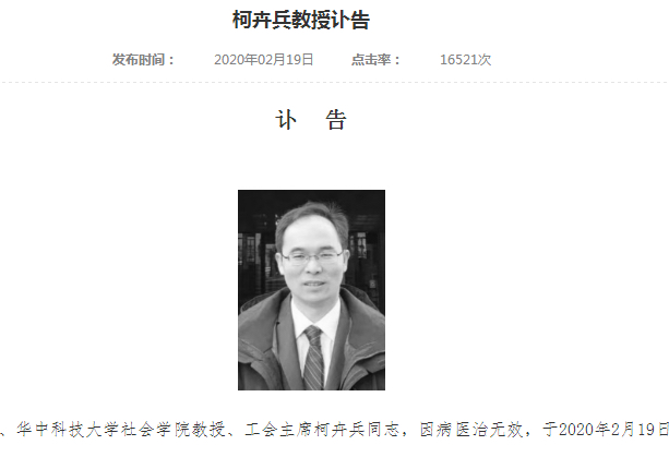 華中科大41歲教授病亡 半月內5位教授離世