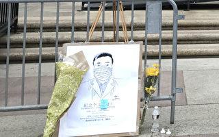 紀念李文亮 波士頓華人藉機表心聲