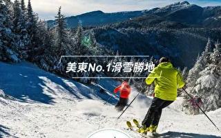 美東最好滑雪度假村: 斯瑪格峽谷度假村