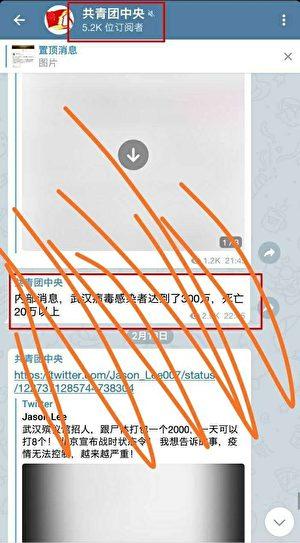 中共共青團中央內部消息被流出。(受訪者提供)
