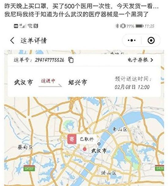 紹興市民近日網購了一批口罩,發現這批口罩的發貨地來自武漢。(網絡截圖)