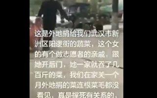 救災物資被城管等搶劫 湖北人:不要再捐了