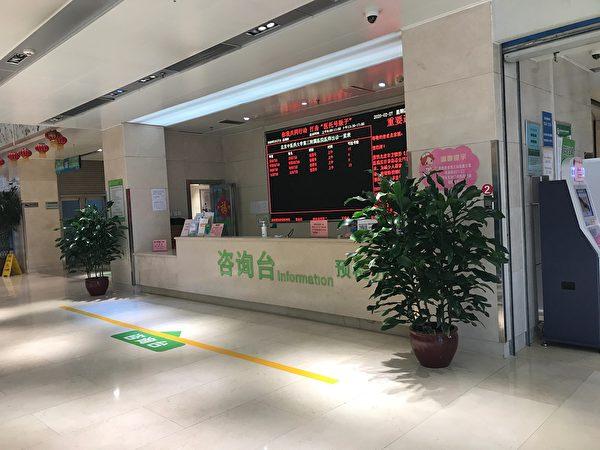 中國中醫藥大學第三醫院的一層大廳,2月27日上午10點。醫院空空盪盪,沒有預約無法拿藥,因為醫院不掛號了。(大紀元)