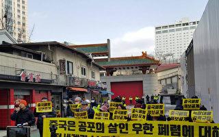 中共隱瞞中共肺炎疫情 韓國人中使館前示威