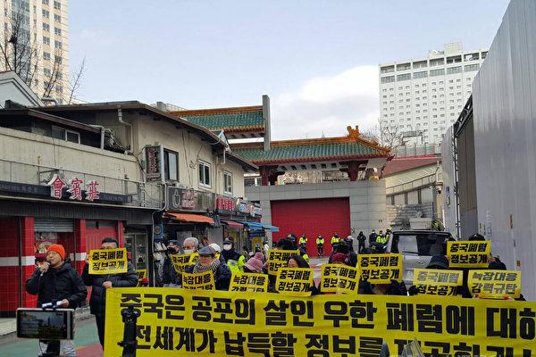 中共隐瞒中共肺炎疫情 韩国人中使馆前示威