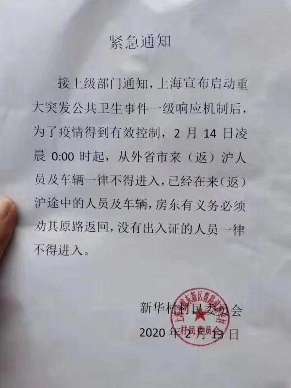 上海浦東關於中共肺炎的最新緊急通知,禁止外來人員和車輛進入,原先來的一律勸回。顯示上海疫情告急。(網絡圖片)