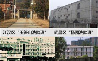 2019年 遭中共迫害的武汉法轮功学员