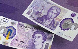 """英国新版20镑钞票进入流通 号称""""最安全"""""""