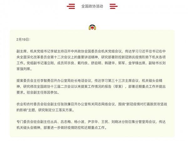 中共全國政協消息顯示,夏寶龍不再任政協機關黨組書記。(網頁截圖)