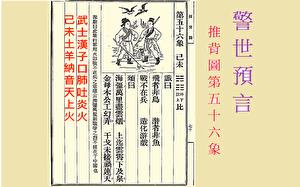 《推背图》第56象解译武汉肺炎和解救之道