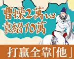 【三国英雄12】官渡之战(文字版)